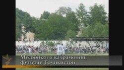Мусобиқоти қаҳрамонии футболи Тоҷикистон