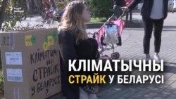 «Беларуская Грэта» з Камароўкі