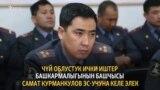 Самат Курманкулов эсине келе элек