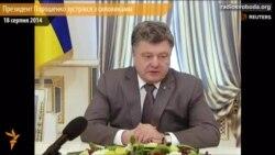 Президент Порошенко провів нараду з силовиками