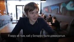 «Ihave adream...» Уякой Беларусі мараць жыць беларускія падлеткі?