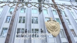 Садыр Жапаров Антикоррупциялык кызматты жоёт
