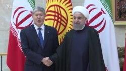 Кыргызстан-Иран: кызматташууга кадам