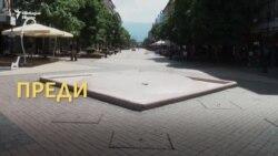 """Как онзи фонтан на """"Витоша"""" отиде в историята"""