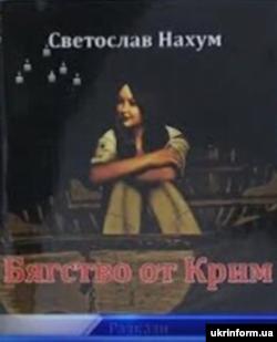 Болгарське видання «Втечі з Криму»