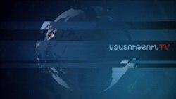 «Ազատություն» TV-ի լրատվական կենտրոն, 22-ը հունվար, 2020թ