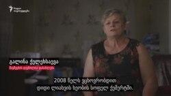 გალინა ქელეხსაევა - შავშვების დევნილთა დასახლება