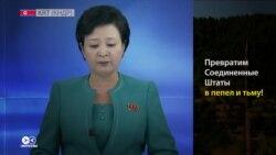 """""""В груду пепла"""": КНДР ответила на новые санкции ООН пуском ракеты над Японией"""
