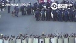 Как в Самарканде полиция учится разгонять протесты