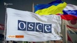 Крымский скандал в ОБСЕ (видео)