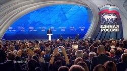 Выступление В.В. Путина на съезде партии «Единая Россия»