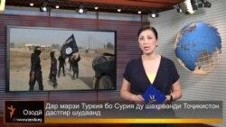Тоҷикистон ва ҷаҳон (21.05.2015)