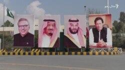 په اسلام اباد کې د سعودي ولي عهد د هرکلي تیاریانې