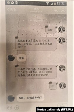 """Салтанат Құсманқызының """"2014 жылғы 22 желтоқсанда Чжан Вэймен WeChat мессенджері арқылы қытай тілінде жазғанымыз"""" деп көрсеткен жазбасы. Алматыда 2021 жылғы 6 қаңтарда түсірілген фото."""