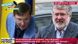 Генпрокурор разговаривает с олигархом, а депутат публикует запись в фейсбуке