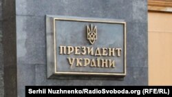 Президент України підписав указ про збільшення штату свого представництва в АРК