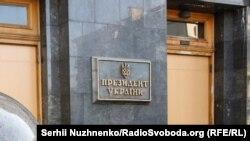 «Позиція ОП повністю співвідноситься із суспільним осудом дій керівництва державного банку»
