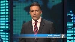 ستودیوی آزادی – خبرهای مهم جهان