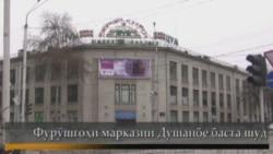 Фурӯшгоҳи марказии Душанбе баста шуд