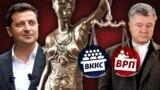 Нині українським судам довіряє менше від 2 відсотків українців, і лише трохи більше від 10 відсотків впевнені, що можуть отримати в Україні справедливе рішення суду, незалежно від свого статусу чи фінансів