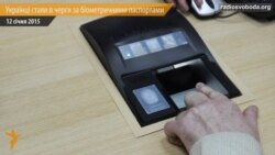 Українці стали в черги за біометричними паспортами