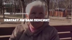 Опрос в Крыму: хватает ли вам пенсии? (видео)