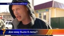 Што хочуць уСмаленску— застацца ўРасеі ці далучыцца даБеларусі?