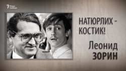 Натюрлих - Костик! Леонид Зорин. Анонс
