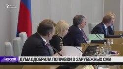 Госдума проголосовала за законопроект о СМИ-иноагентах