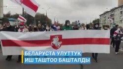 Беларуста улуттук иш таштоо башталды