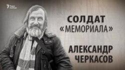 Солдат «Мемориала». Александр Черкасов. Анонс