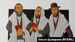 """Владислав Цап. """"Три мудреца"""". Биробиджан"""
