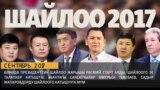 2017: Кыргызстандагы урунттуу окуялар