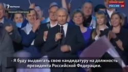 Путин-2011 и Россия-2017