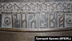 Колокол завода Гилевых. XIX век