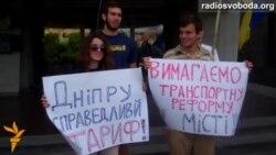 Дніпропетровці пікетували проти здорожчання проїзду в маршрутках