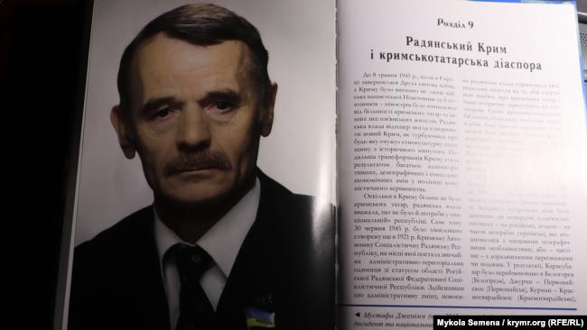 Портрет Мустафы Джемилева на странице книги Павла-Роберта Магочего