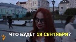 Казанцы о выборах в Госдуму