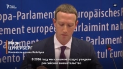Цукерберг: «Мы слишком поздно увидели российское вмешательство» (видео)