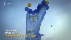 День крымскотатарского флага (видео)