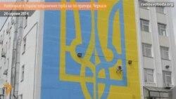 У Черкасах з'явилося найбільше в Україні зображення герба на тлі прапора