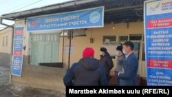 Избирательный участок № 5551 в городе Оше.