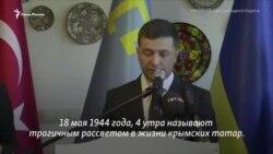 Россия несет горе и боль на крымскую землю – президент Зеленский (видео)