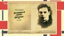 """""""Человек в истории"""". Москва, 21 век"""