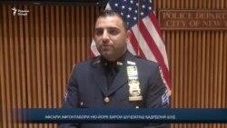 В Нью-Йорке благодарили офицера полиции афганского происхождения