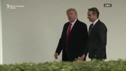 Мицотакис: Грција и САД две стари републики