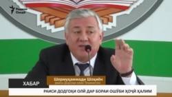 Ошӯби Ҳоҷӣ Ҳалим даҳ мансабдорро ба додгоҳ бурд