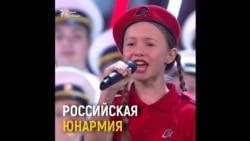 Пионерское настоящее российских детей (видео)