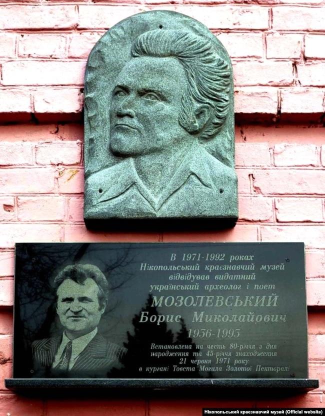 Нікопольський краєзнавчий музей, дошка Борисові Мозолевському