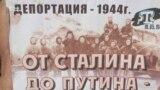 От Сталина до Путина. Бессрочная акция в поддержку крымских татар